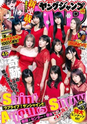 週刊ヤングジャンプ2020年4・5合併号