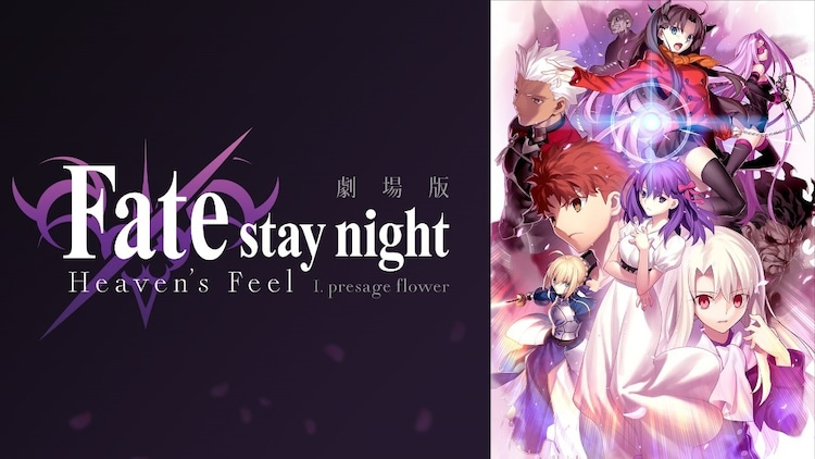 劇場版「『Fate/stay night [Heaven's Feel]』I. presage flower」バナー
