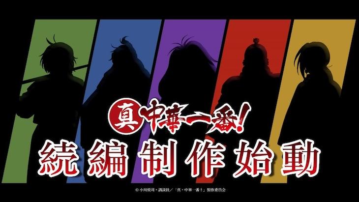 アニメ「真・中華一番!」続編制作始動の特報映像より。