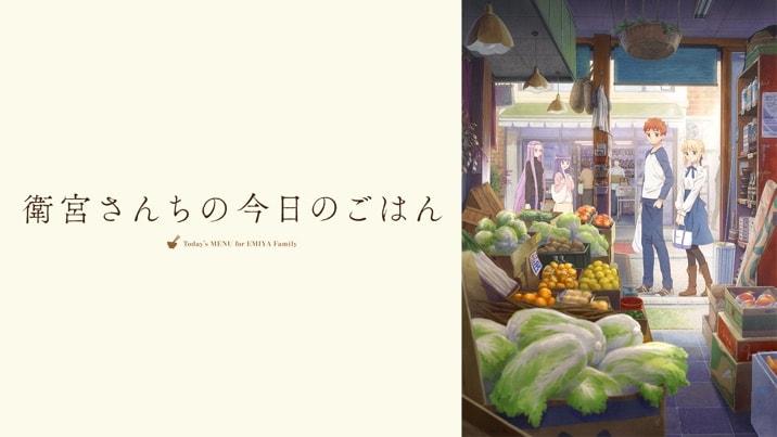 TVアニメ「衛宮さんちの今日のごはん」全話一挙放送バナー