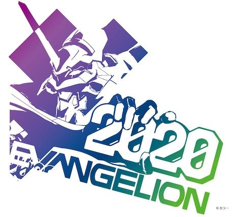 「エヴァンゲリオン」シリーズ25周年アニバーサリー企画のロゴ。