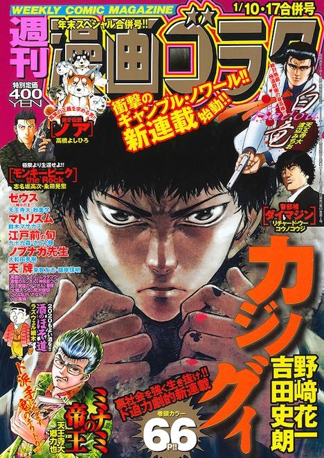 週刊漫画ゴラク2020年1月10・17日合併号