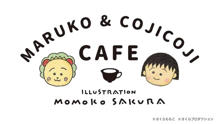 「MARUKO & COJICOJI CAFE」バナー