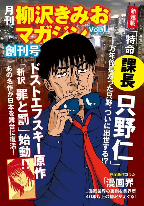 月刊 柳沢きみおマガジン創刊号