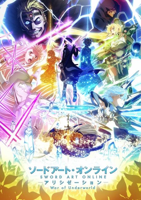 「ソードアート・オンライン アリシゼーション War of Underworld」2ndクールのキービジュアル。