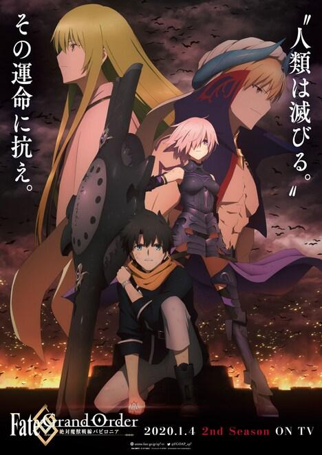 TVアニメ「Fate/Grand Order -絶対魔獣戦線バビロニア-」2ndクールのキービジュアル。