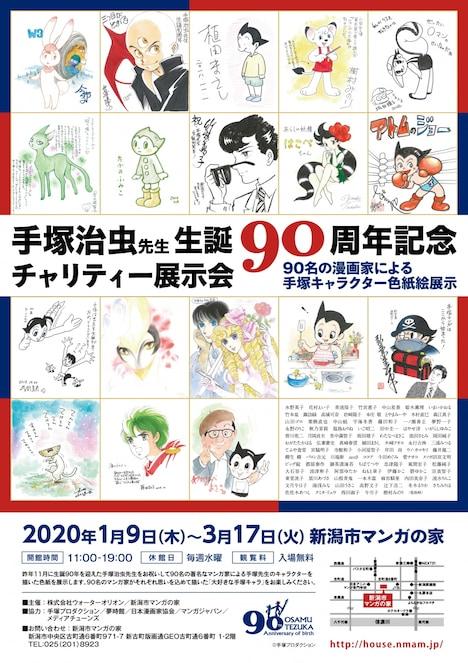 「手塚治虫先生 生誕90周年記念チャリティー展示会」ビジュアル