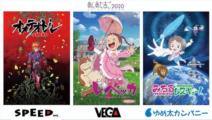 「あにめたまご2020」にて制作中の短編アニメ3作品のビジュアル。