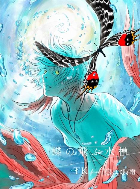 「蝶の飛ぶ水槽」期間生産限定盤Bジャケット