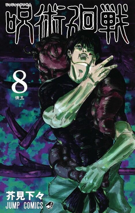 「呪術廻戦」8巻