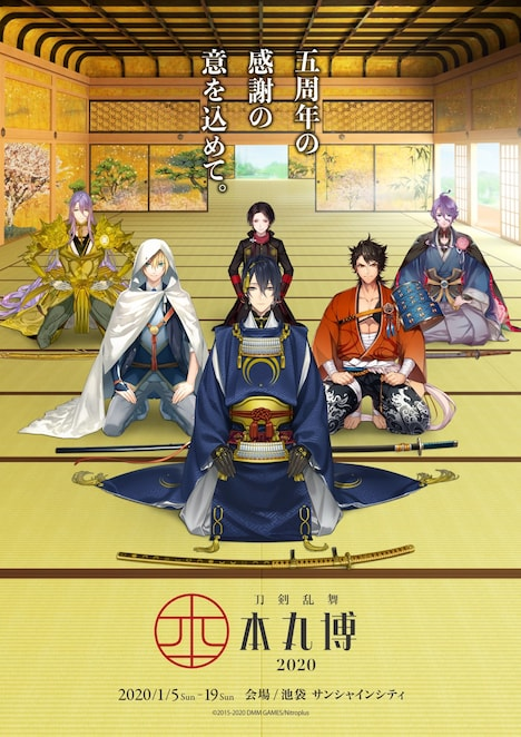 「刀剣乱舞-本丸博-2020」ビジュアル