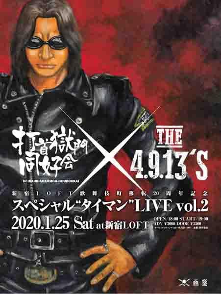 「打首獄門同好会×THE4.9.13'S×新宿LOFT スペシャルLIVEポスター」