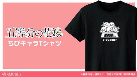 「ちびキャラTシャツ」