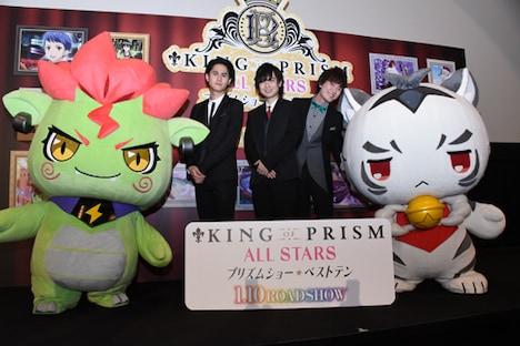 劇場版「KING OF PRISM ALL STARS -プリズムショー☆ベストテン-」の完成披露上映会にて、左からドラチ、大和アレクサンダー役の武内駿輔、一条シン役の寺島惇太、香賀美タイガ役の畠中祐、トラチ。