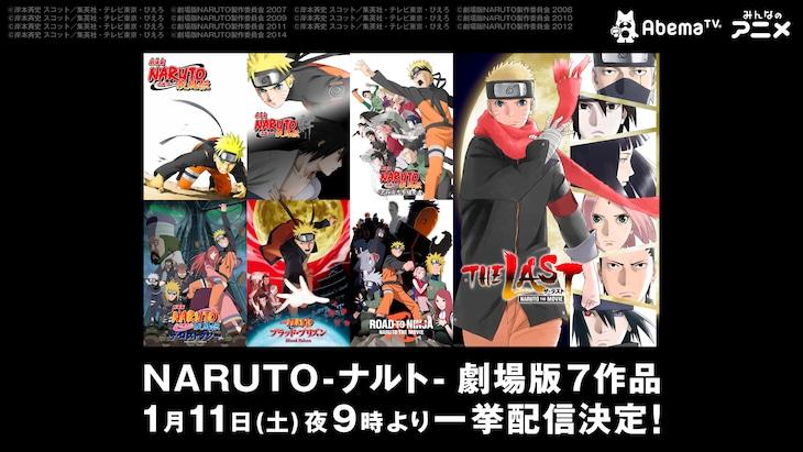 アニメ「NARUTO-ナルト-」劇場版7作品配信の告知画像。