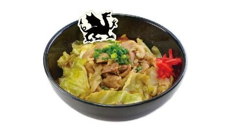 「黒竜(ブラックドラゴン)の貢物 キャベツとブタ肉コマ切れのミソ炒め丼」