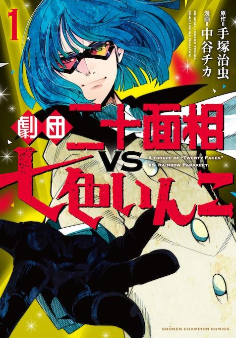 「劇団二十面相vs七色いんこ」1巻