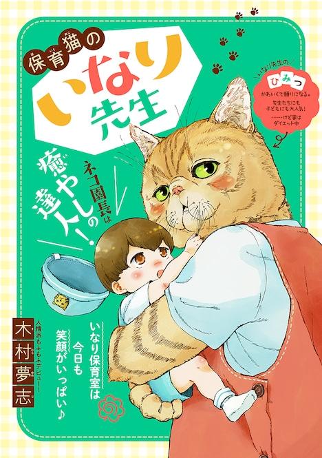 「保育猫のいなり先生」の扉ページ。