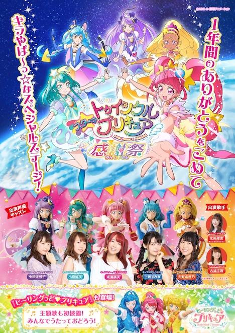 「スター☆トゥインクルプリキュア 感謝祭」ビジュアル