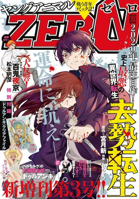 ヤングアニマルZERO2月1日増刊号