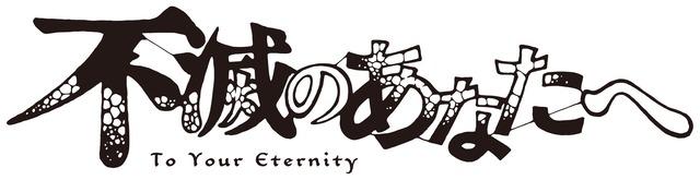 """Logo """"Pour toi immortel"""""""