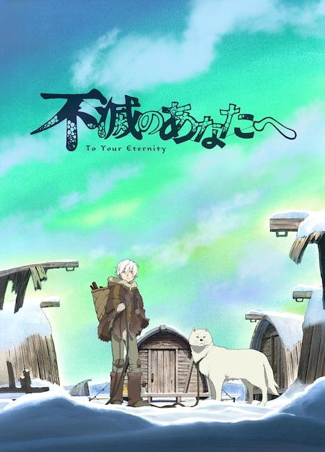 アニメ「不滅のあなたへ」ティザービジュアル