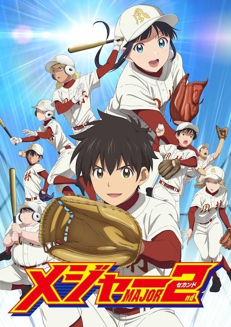 アニメ「メジャーセカンド」第2シリーズのキービジュアル。
