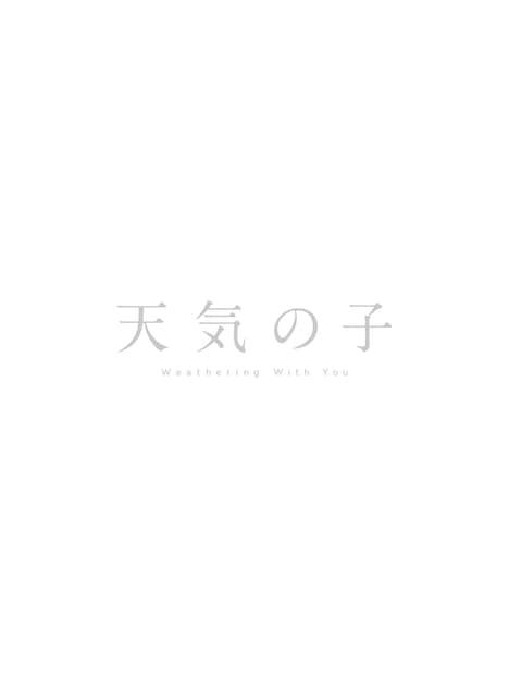 「天気の子 Blu-ray コレクターズ・エディション」ジャケット