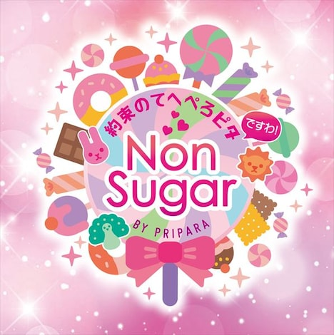 「NonSugar スペシャルイベント『約束のてへペロピタですわ!』byプリパラ」ロゴ(c) T-ARTS / syn Sophia / テレビ東京/ IPP製作委員会