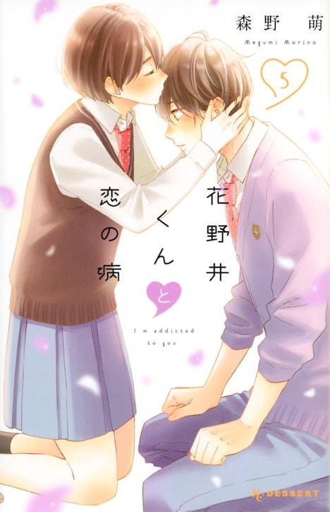 「花野井くんと恋の病」5巻