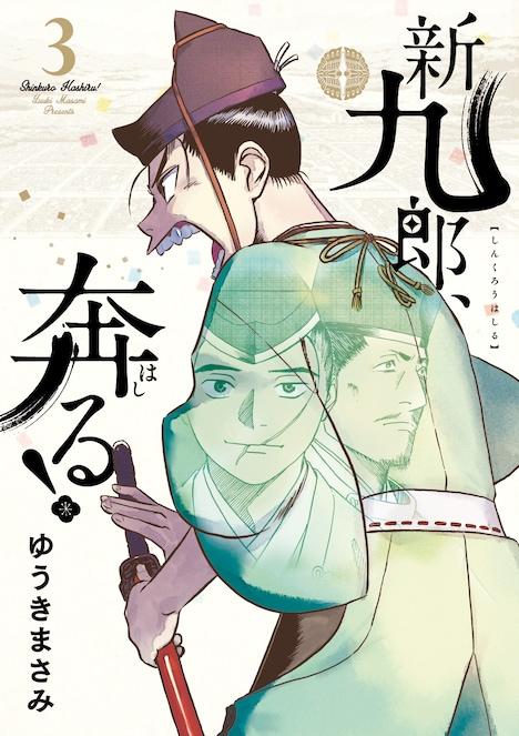 「新九郎、奔る!」3巻