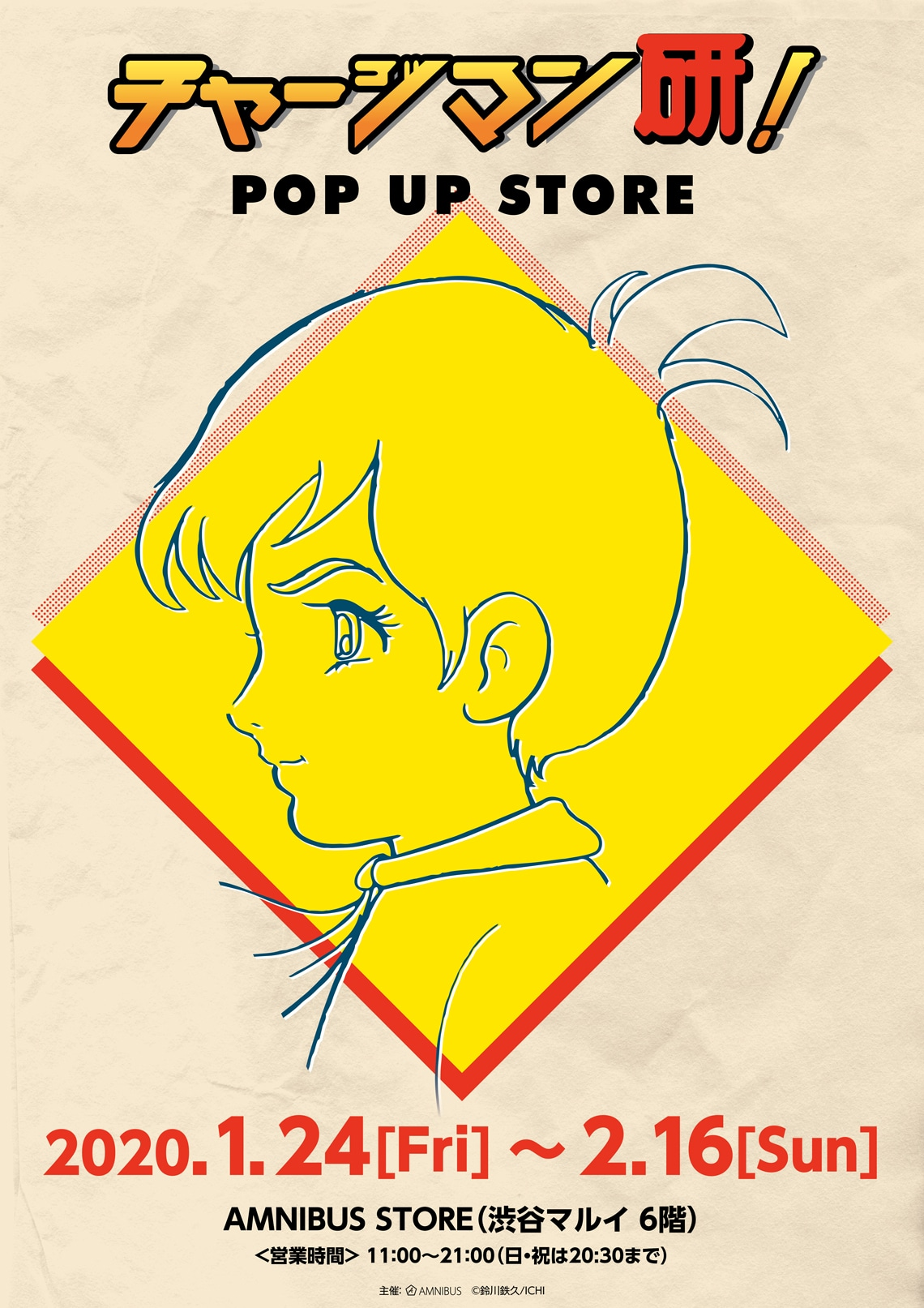 【チャージマン研!】期間限定ショップが渋谷で、Tシャツ・パーカーなど先行販売