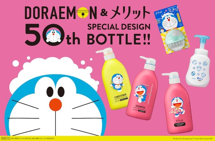 「ドラえもん&メリット 50th スペシャルデザインボトル」