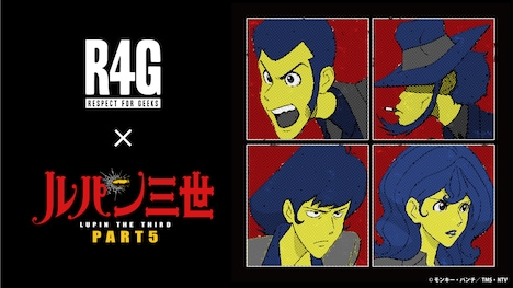 アニメ「ルパン三世」と、アパレルブランド・R4Gのコラボビジュアル。