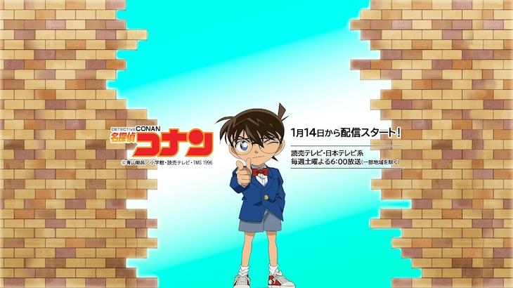 アニメ「名探偵コナン」ビジュアル