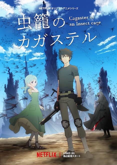 アニメ「虫籠のカガステル」メインビジュアル