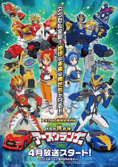 アニメ「トミカ絆合体 アースグランナー」のポスタービジュアル。