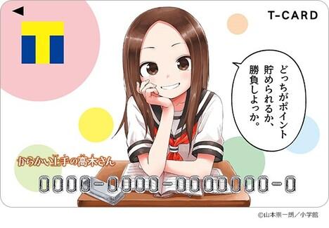 「Tカード(からかい上手の高木さんデザイン)」