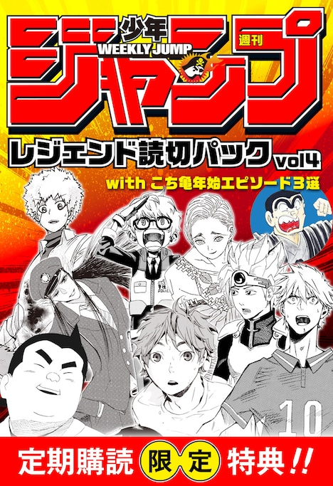 「週刊少年ジャンプ レジェンド読切パック」vol.4(c)週刊少年ジャンプ/集英社