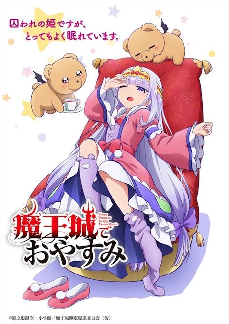 TVアニメ「魔王城でおやすみ」ティザービジュアル