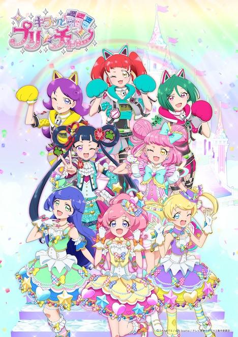 TVアニメ「キラッとプリ☆チャン」シーズン3のキービジュアル。