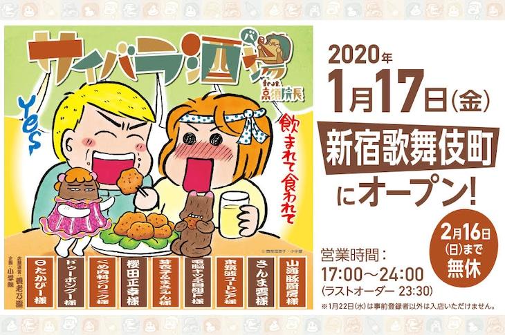 「サイバラ酒場 feat.高須院長」告知ビジュアル
