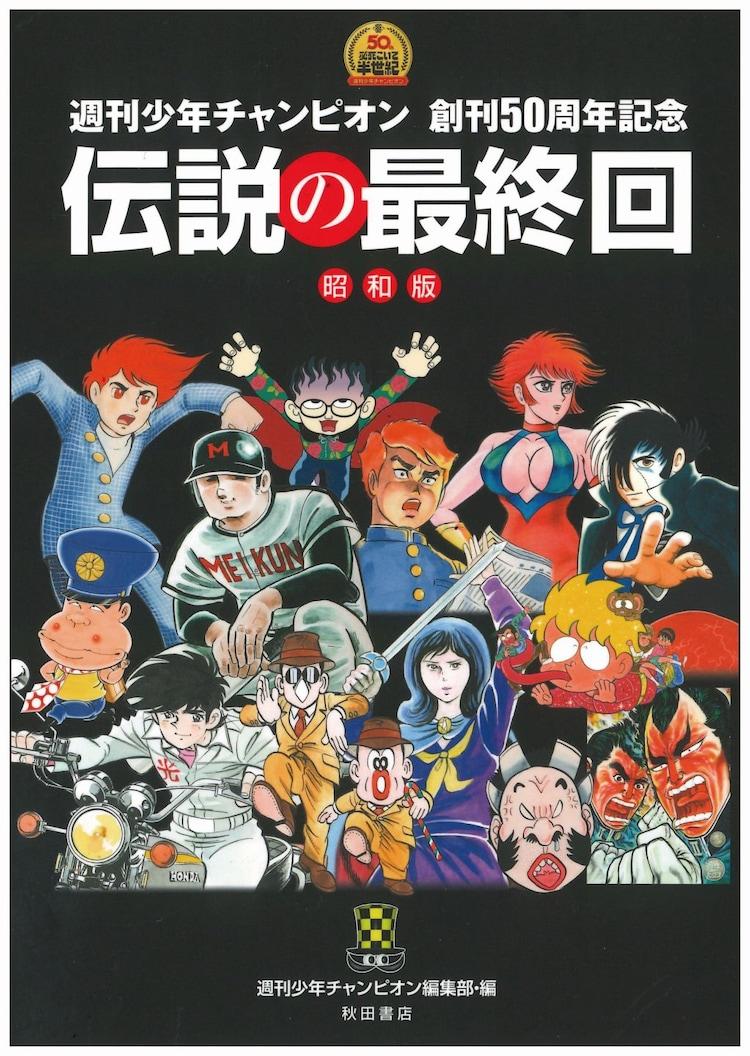 「週刊少年チャンピオン創刊50周年記念 伝説の最終回 昭和版」