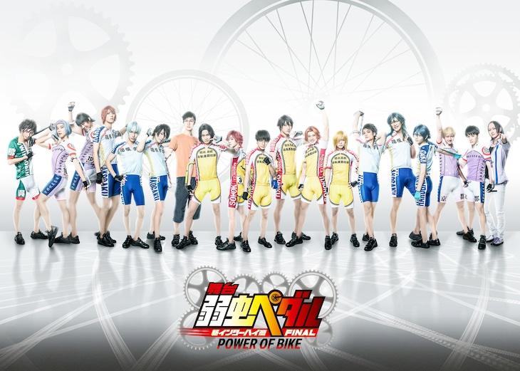 「舞台『弱虫ペダル』 新インターハイ篇FINAL~POWER OF BIKE~」キービジュアル
