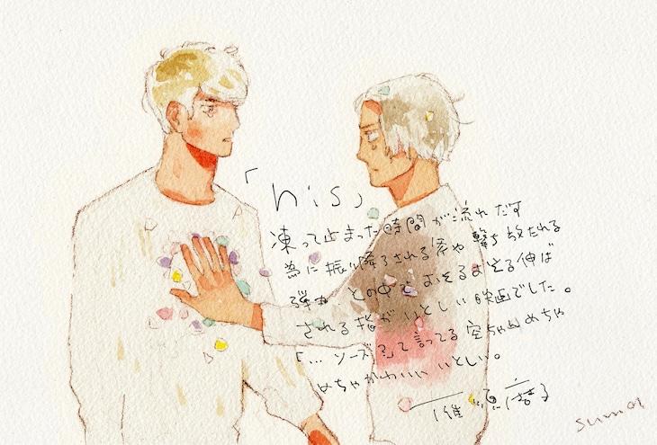 雁須磨子による映画「his」の応援イラスト。