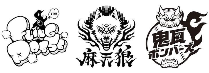 """左からシブヤ・ディビジョン""""Fling Posse""""、シンジュク・ディビジョン""""麻天狼""""、アサクサ・ディビジョン""""鬼瓦ボンバーズ""""のロゴ。"""