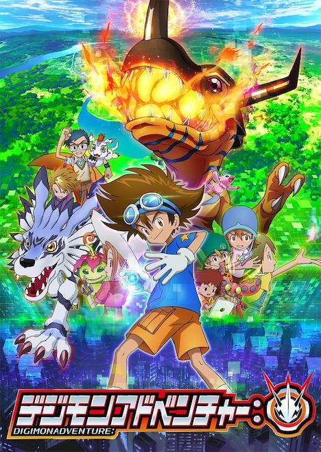 新作アニメーション「デジモンアドベンチャー:」のビジュアル。