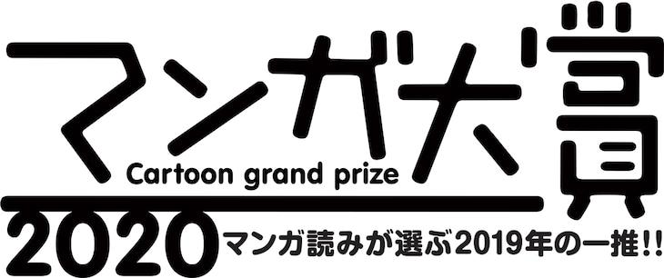 マンガ大賞2020のロゴ。