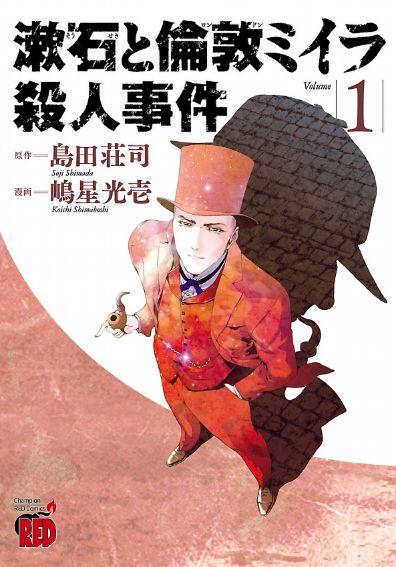 「漱石と倫敦ミイラ殺人事件」1巻