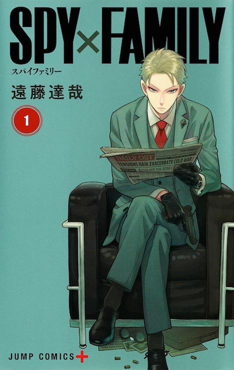 「SPY×FAMILY」1巻